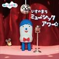 NHK「みいつけた!」いすのまち ミュージックアワー