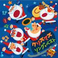 クリスマスソング・ベスト