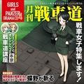 ガールズ&パンツァー ドラマCD4 月刊戦車道CD 戦車女子特集します!