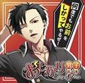 おしかり男子CD 〜if〜