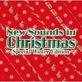 ニュー・サウンズ・イン・クリスマス〜スペシャル・ウィンター・エディション〜 [SHM-CD]