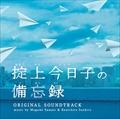 日本テレビ系 土曜ドラマ 「掟上今日子の備忘録」オリジナル・サウンドトラック