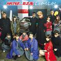 【CDシングル】 しぇからしか!(TYPE-A)