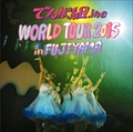 WORLD TOUR 2015 in FUJIYAMA (2枚組 ディスク2)