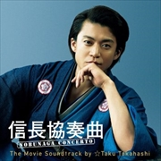 信長協奏曲 NOBUNAGA CONCERTO The Movie Soundtrack