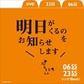 NHK「0655/2355」 ソングBest! 明日がくるのをお知らせします