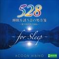 睡眠を誘う音の処方箋〜愛の周波数528Hz〜 [インストゥルメンタル]