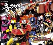 手裏剣戦隊ニンニンジャー 秘伝 音タリティディスク 2&3&4. (3枚組 ディスク1)
