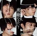 【CDシングル】 夜は眠れるかい?