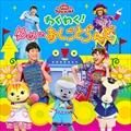 NHK「おかあさんといっしょ」ファミリーコンサート 2015年秋 わくわく!ゆめのおしごとランド
