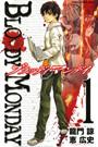 BLOODY  MONDAY 1〜11巻<続巻>