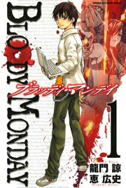 BLOODY  MONDAY 1〜11巻<続巻> ※11巻を追加