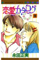 恋愛カタログ 1〜17巻<続巻>