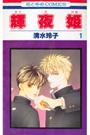 輝夜姫 1〜14巻<続巻>