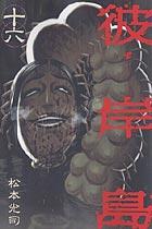 彼岸島 16〜33巻<続巻>