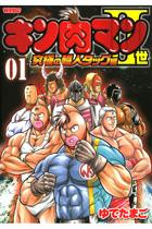 キン肉マンII世 究極の超人タッグ編 1〜19巻<続巻> ※18・19巻を追加