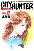 [完全版]シティーハンター 17〜32巻<完結>