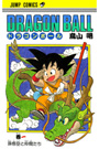 ドラゴンボール 1〜21巻<続巻>