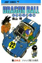 ドラゴンボール 22~42巻<完結>