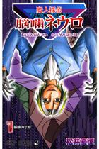 魔人探偵脳噛ネウロ 1〜23巻<全巻> ※21・22・23巻を追加