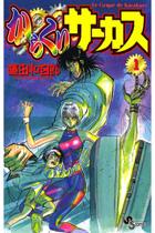 からくりサーカス 1〜22巻<続巻>