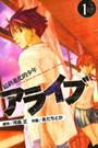 アライブ 最終進化的少年 1〜17巻<続巻>
