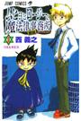 ムヒョとロージーの魔法律相談事務所 1〜18巻<全巻>