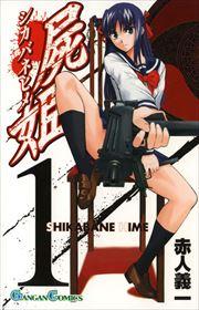 屍姫 1〜13巻<続巻> 2010.10.15新刊追加