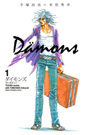 Damons 1〜13巻<全巻>