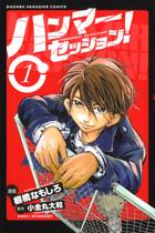 ハンマーセッション! 1〜11巻<続巻>