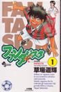 ファンタジスタ 1〜25巻<全巻>