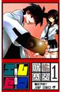エム×ゼロ 1〜10巻<全巻>