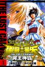 聖闘士星矢 THE LOST CANVAS 冥王神話 1〜20巻<続巻>
