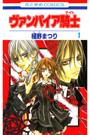 ヴァンパイア騎士 1〜12巻<続巻>