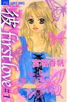 「彼」first love 1〜10巻<全巻>