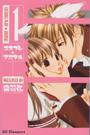 コスプレ☆アニマル 1〜14巻<続巻>