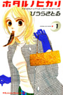 ホタルノヒカリ 1〜15巻<続巻>