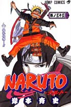 NARUTO ナルト 33〜51巻<続巻>  10.08.06新刊追加