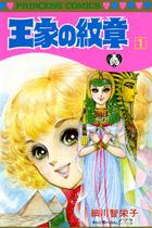 王家の紋章 1〜18巻<続巻>