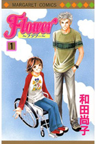 Flower 1〜10巻<全巻>