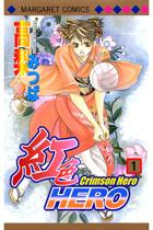 紅色HERO 1〜14巻<続巻>
