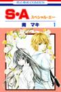 S・A (スペシャルエー) 1〜15巻<続巻>