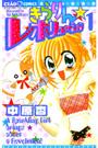 きらりん☆レボリューション 1〜13巻<続巻>