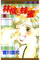 林檎と蜂蜜 1〜22巻<続巻>