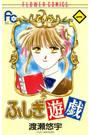 ふしぎ遊戯 1〜18巻<全巻>