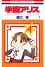 学園アリス 1〜21巻<続巻>