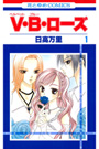 V・B・ローズ 1〜14巻<全巻>