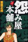 怨み屋本舗 1〜20巻<全巻>