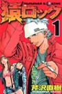 猿ロック 1〜22巻<続巻>