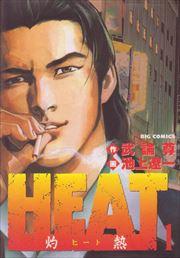 HEAT −灼熱− 1〜17巻<全巻>